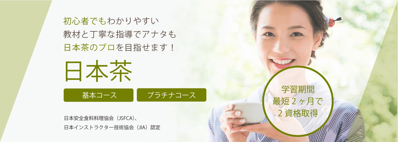 日本茶資格取得の通信教育講座