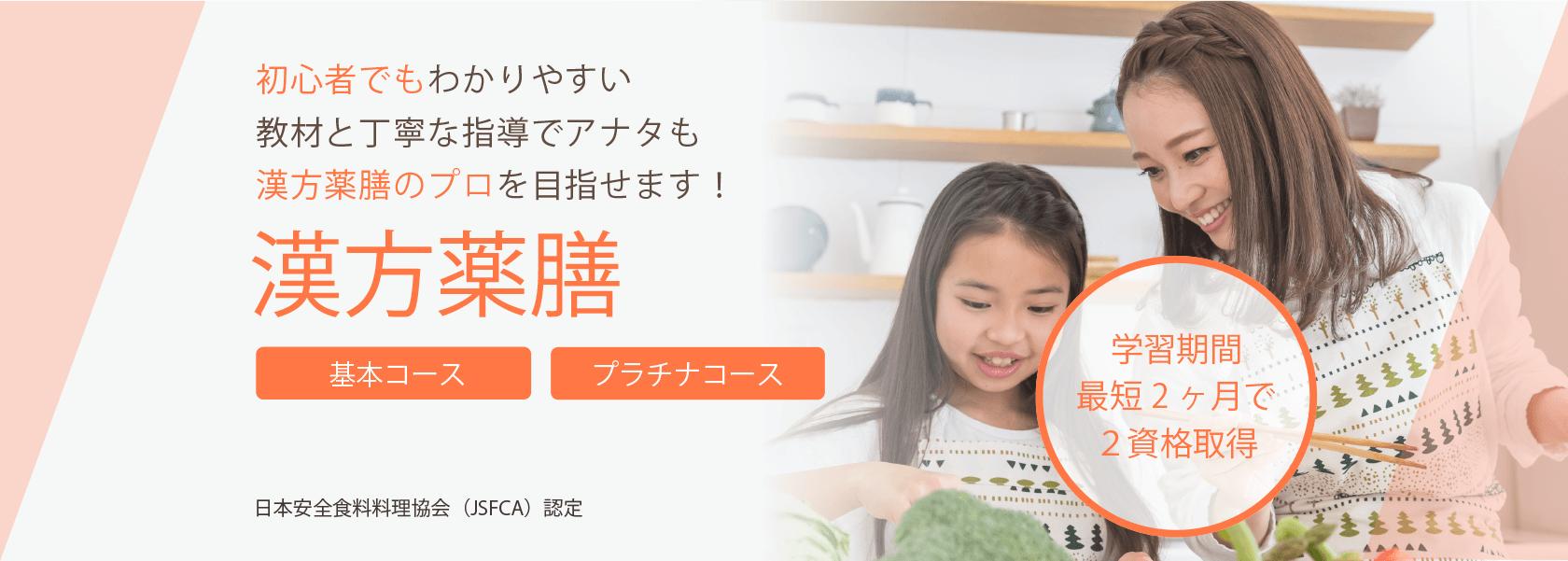 漢方・薬膳通信講座