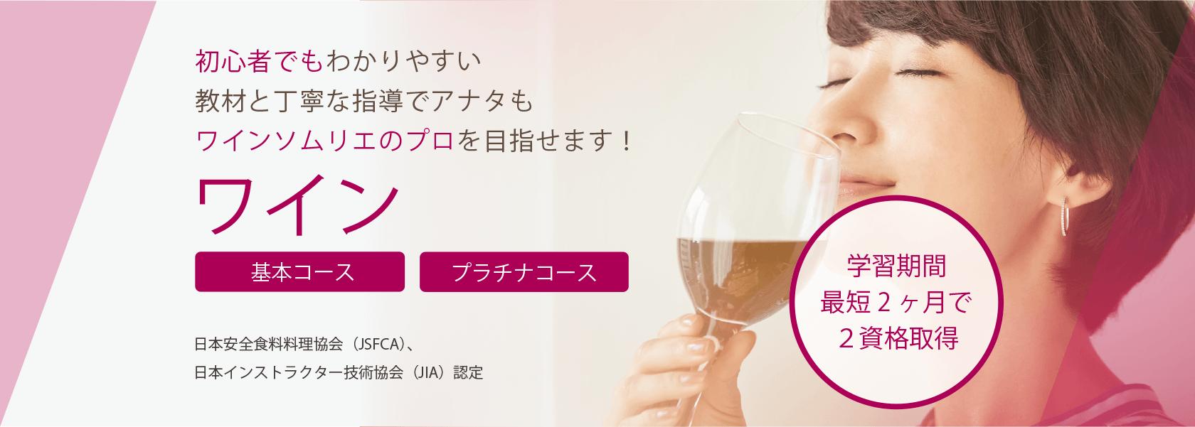ワイン資格取得の通信教育講座