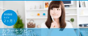 カラーセラピー資格取得講座