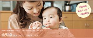 幼児食資格取得講座