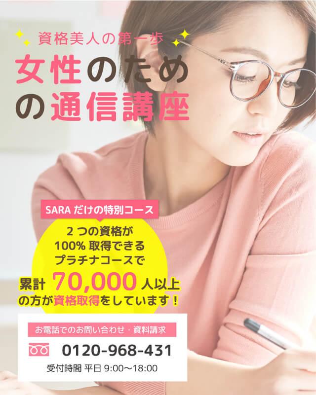 通信教育・通信講座のSARAスクールジャパン