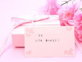 失敗しない!50〜60代母が喜ぶ誕生日プレゼントはコレに決まり!