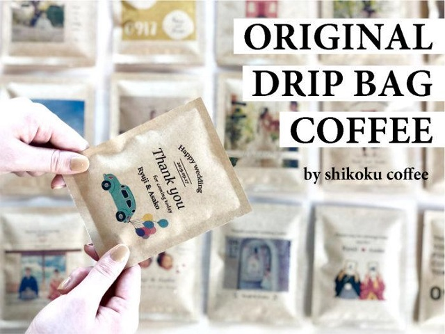 「四国珈琲」の「オリジナルドリップバッグコーヒー」