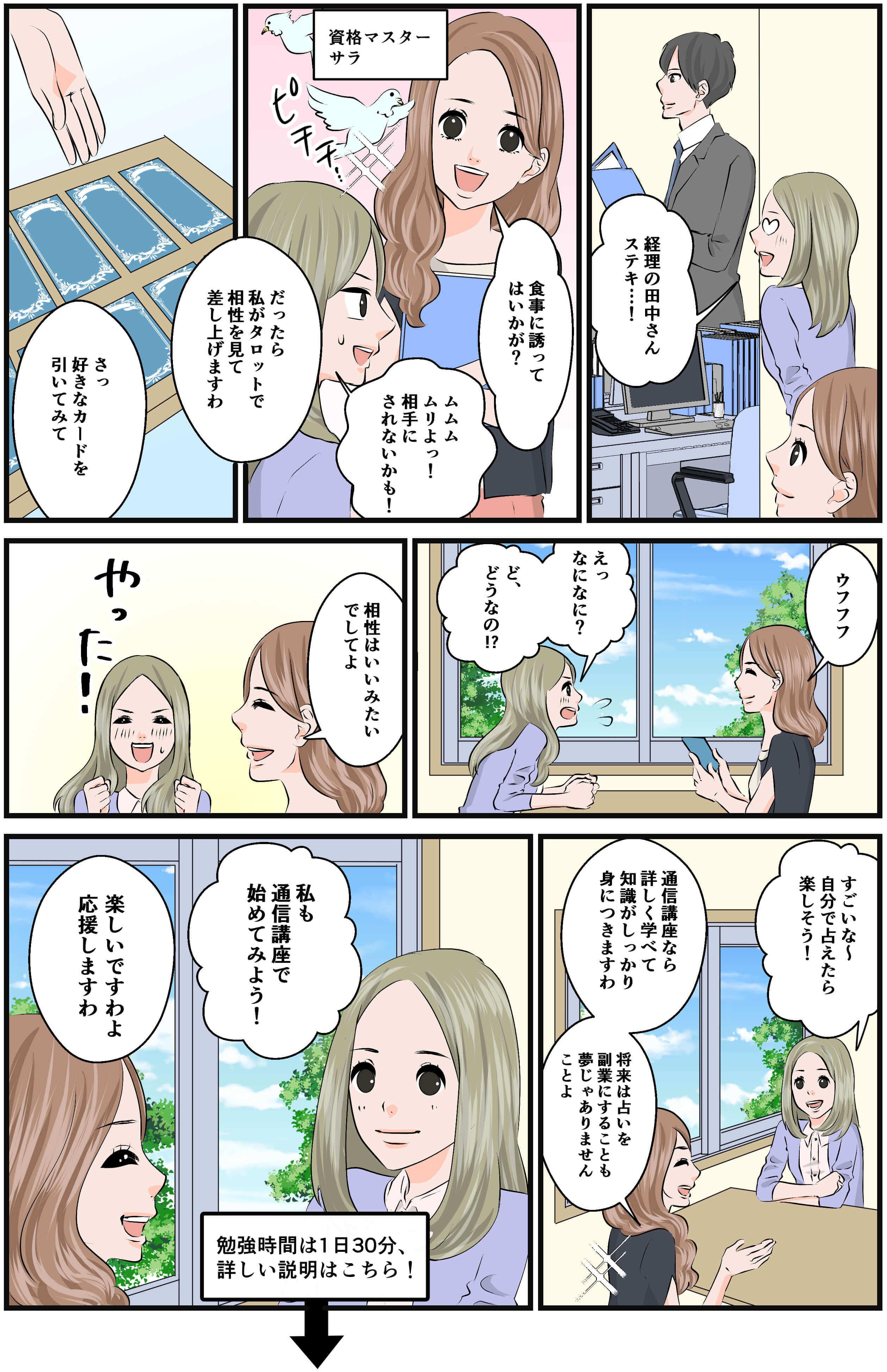 タロットカード占いの漫画