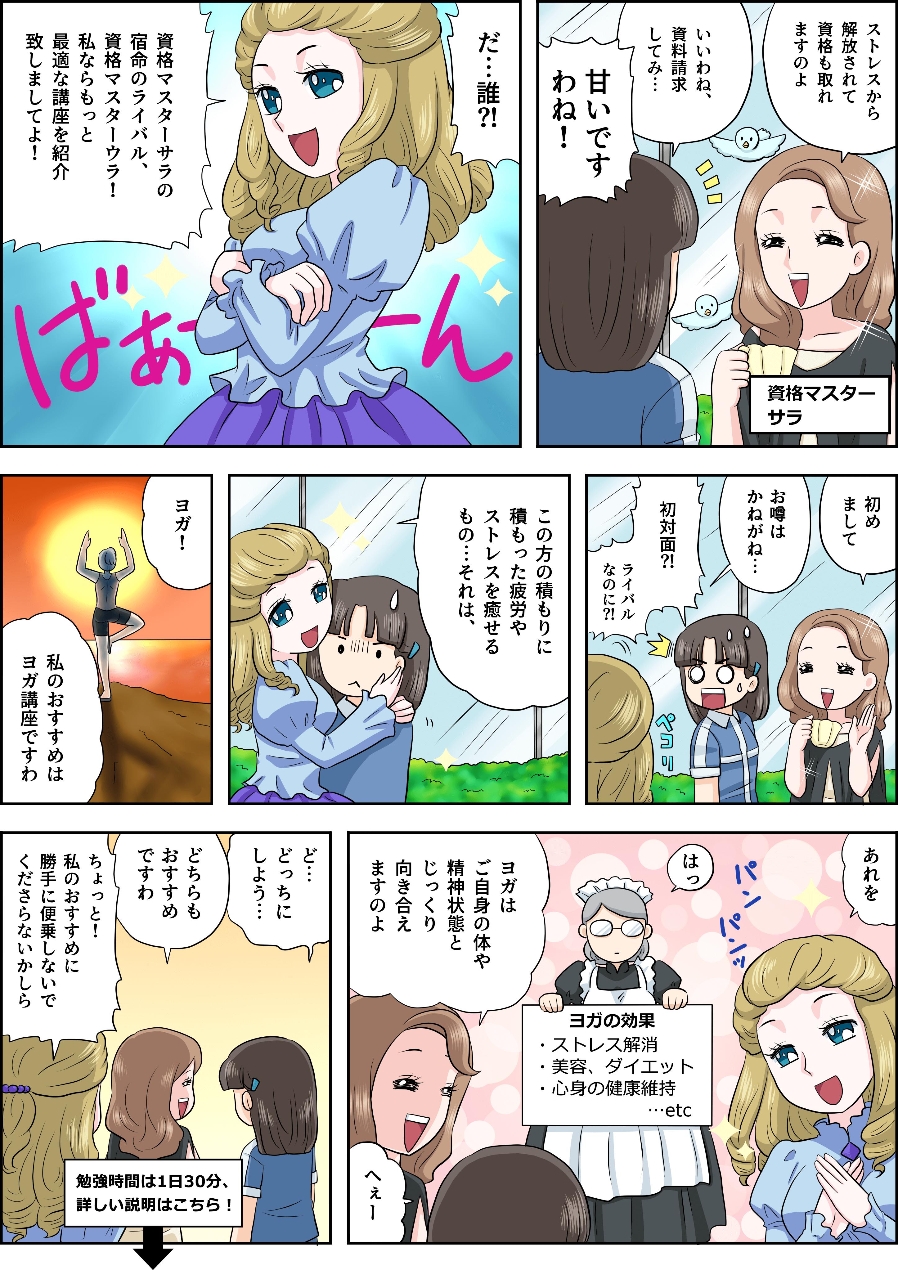 ヨガの漫画