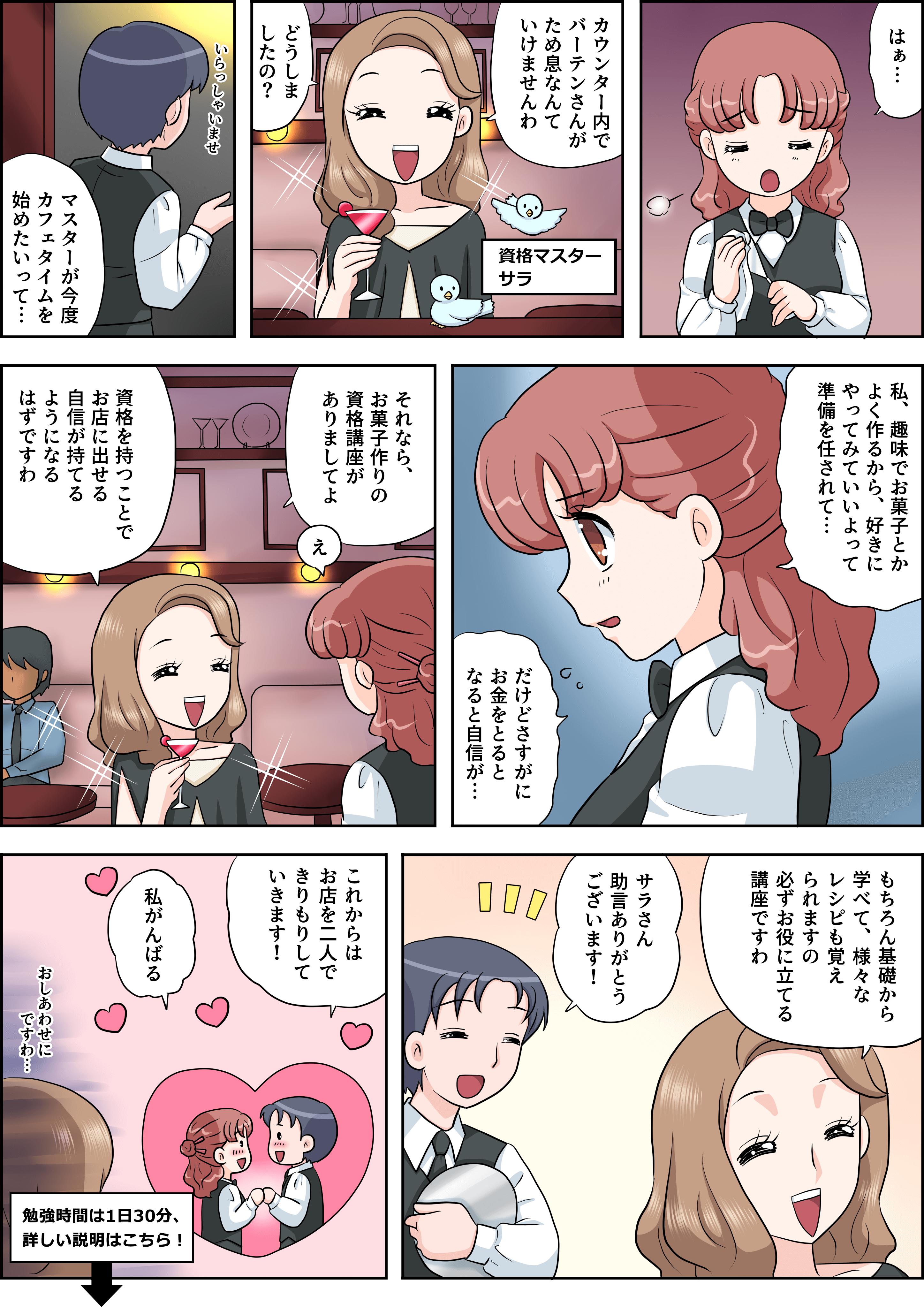 お菓子作りの漫画