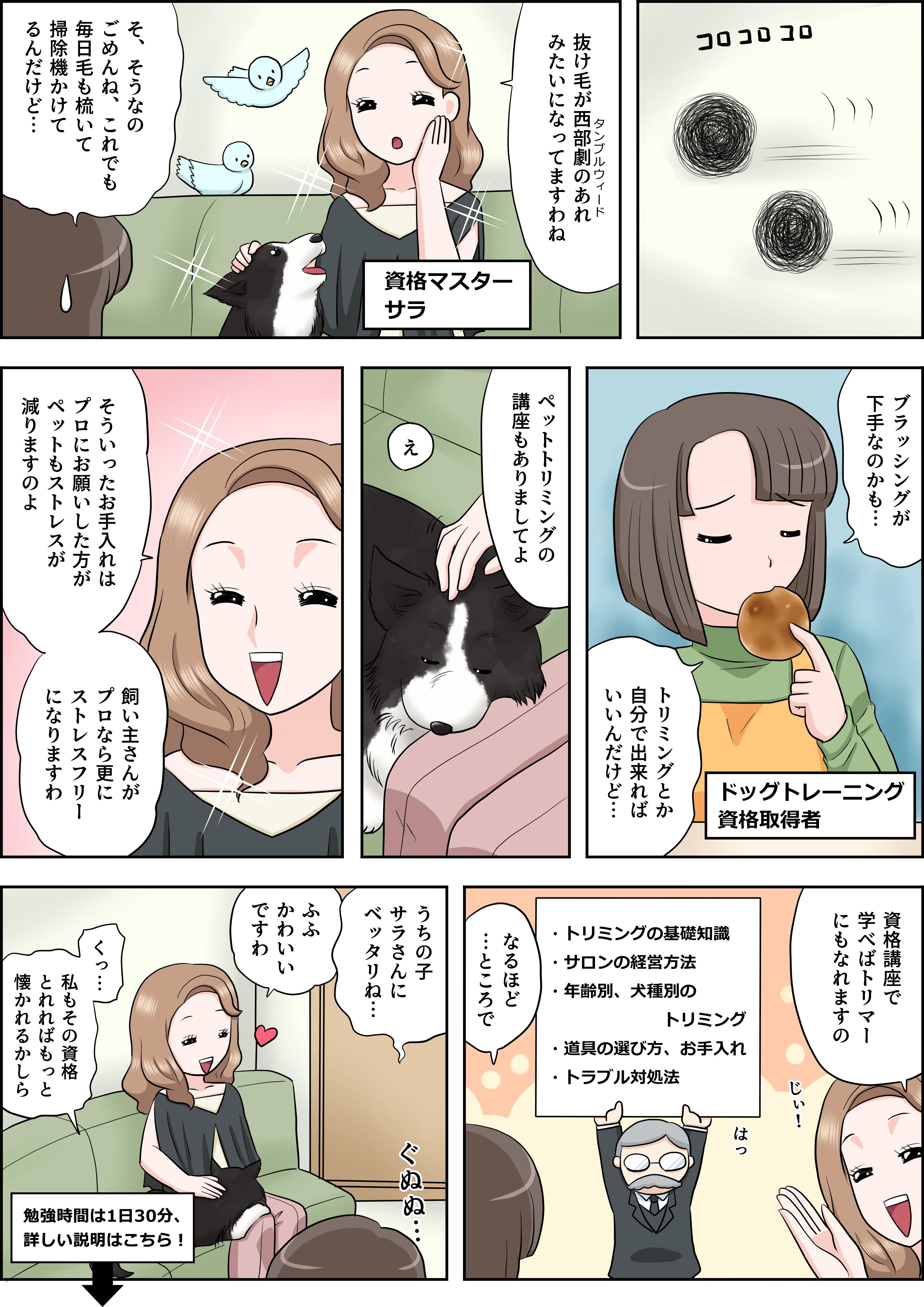 ペットトリマーの漫画