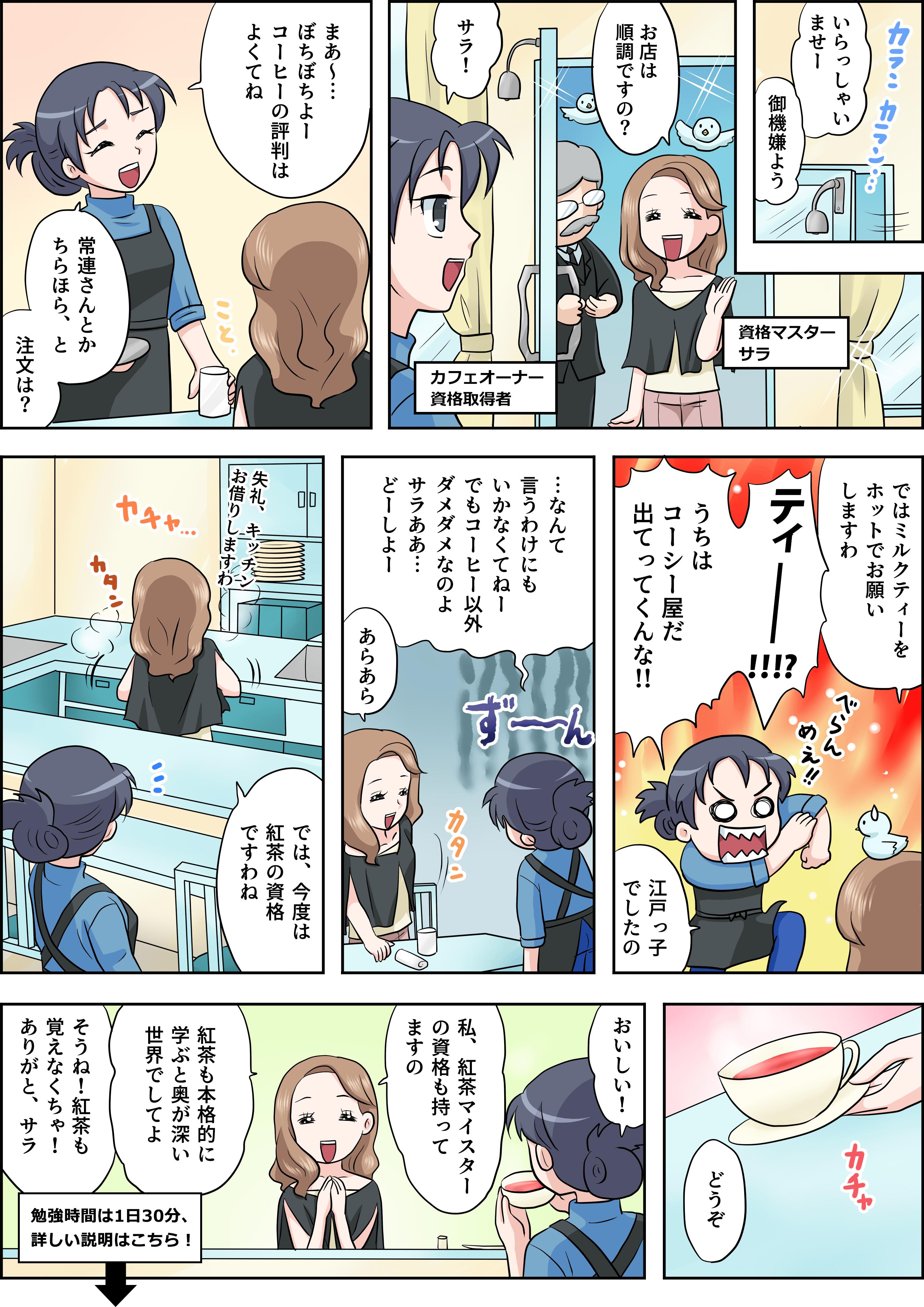 紅茶の漫画