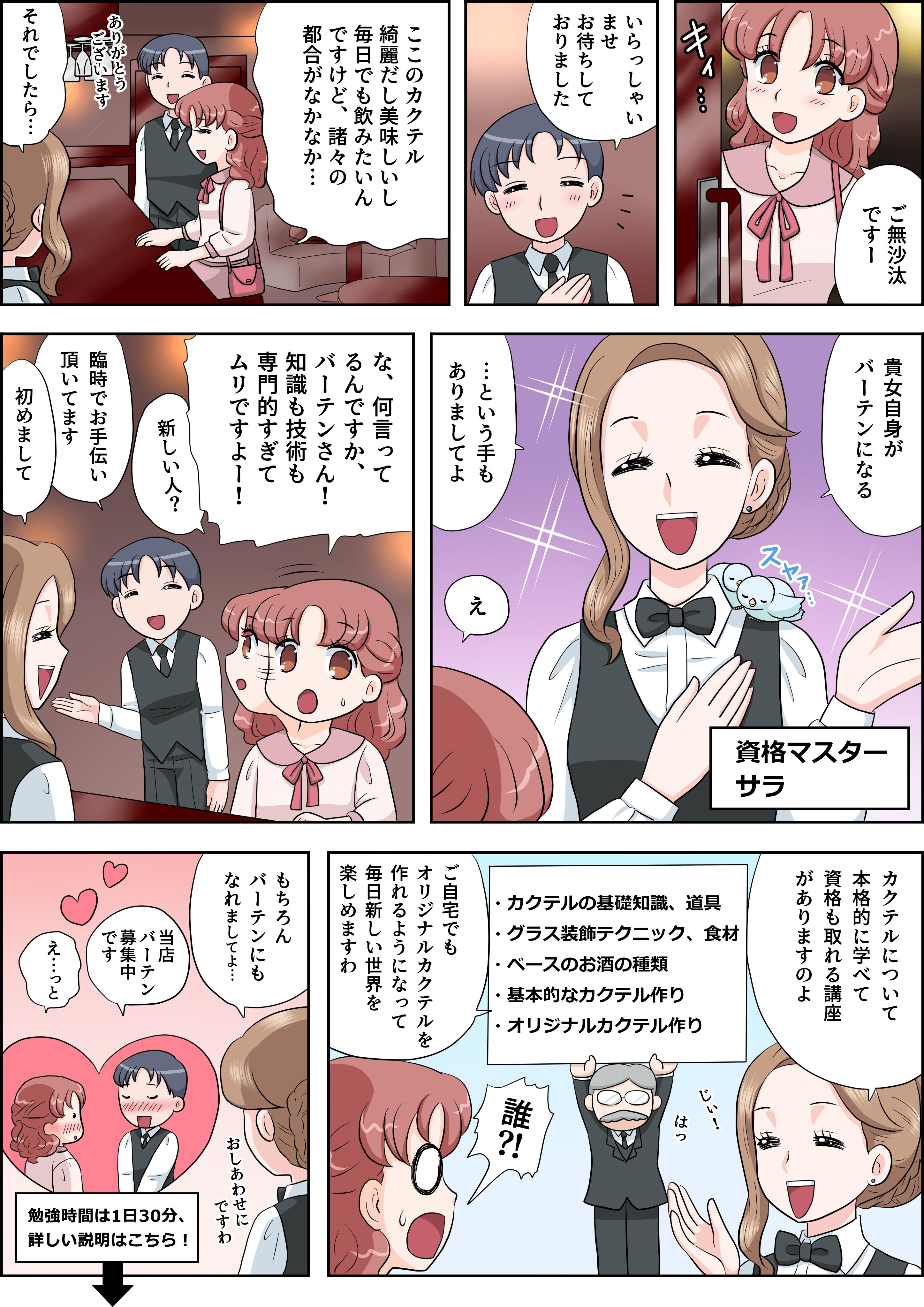 カクテルの漫画