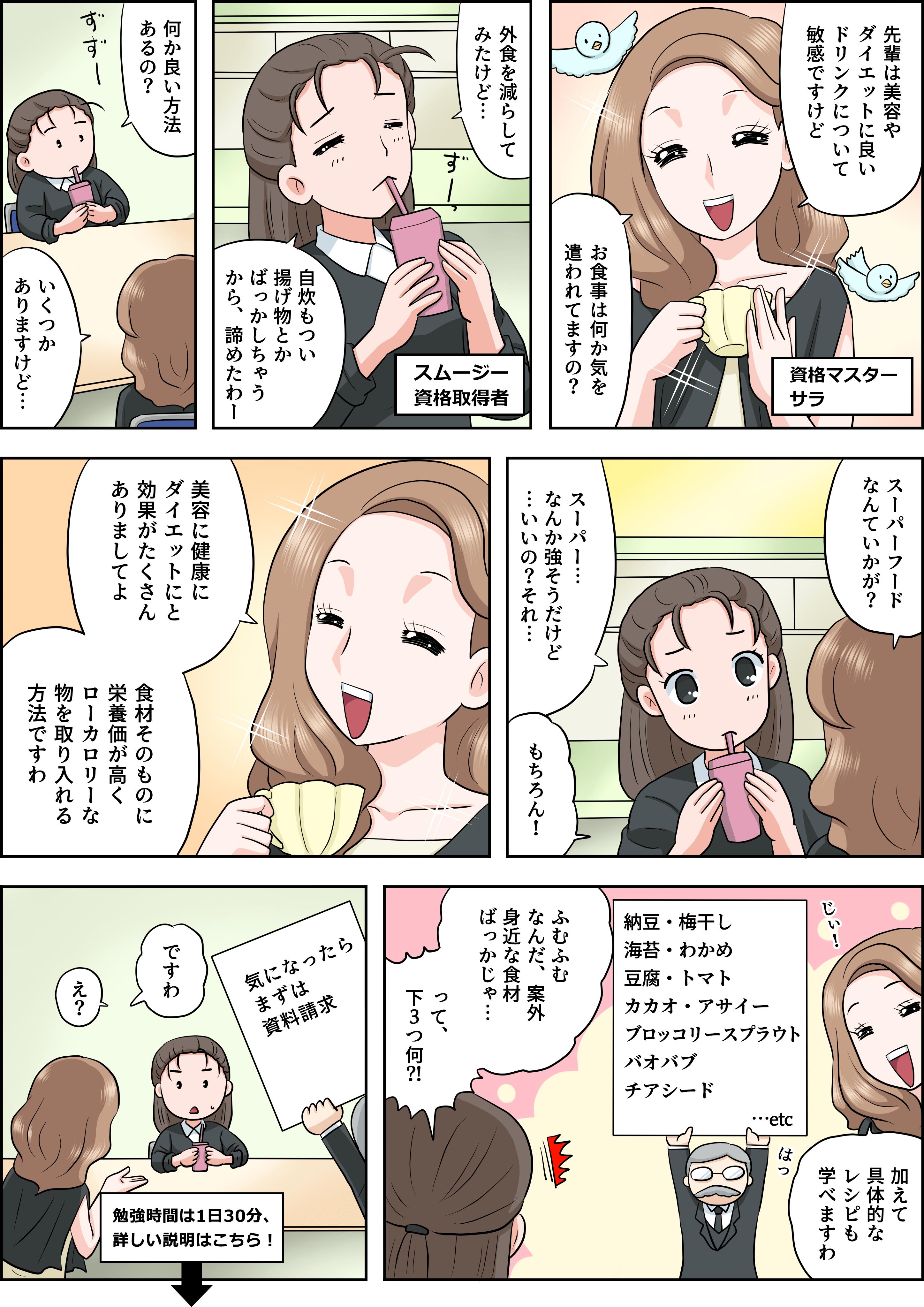 スーパーフード資格の漫画