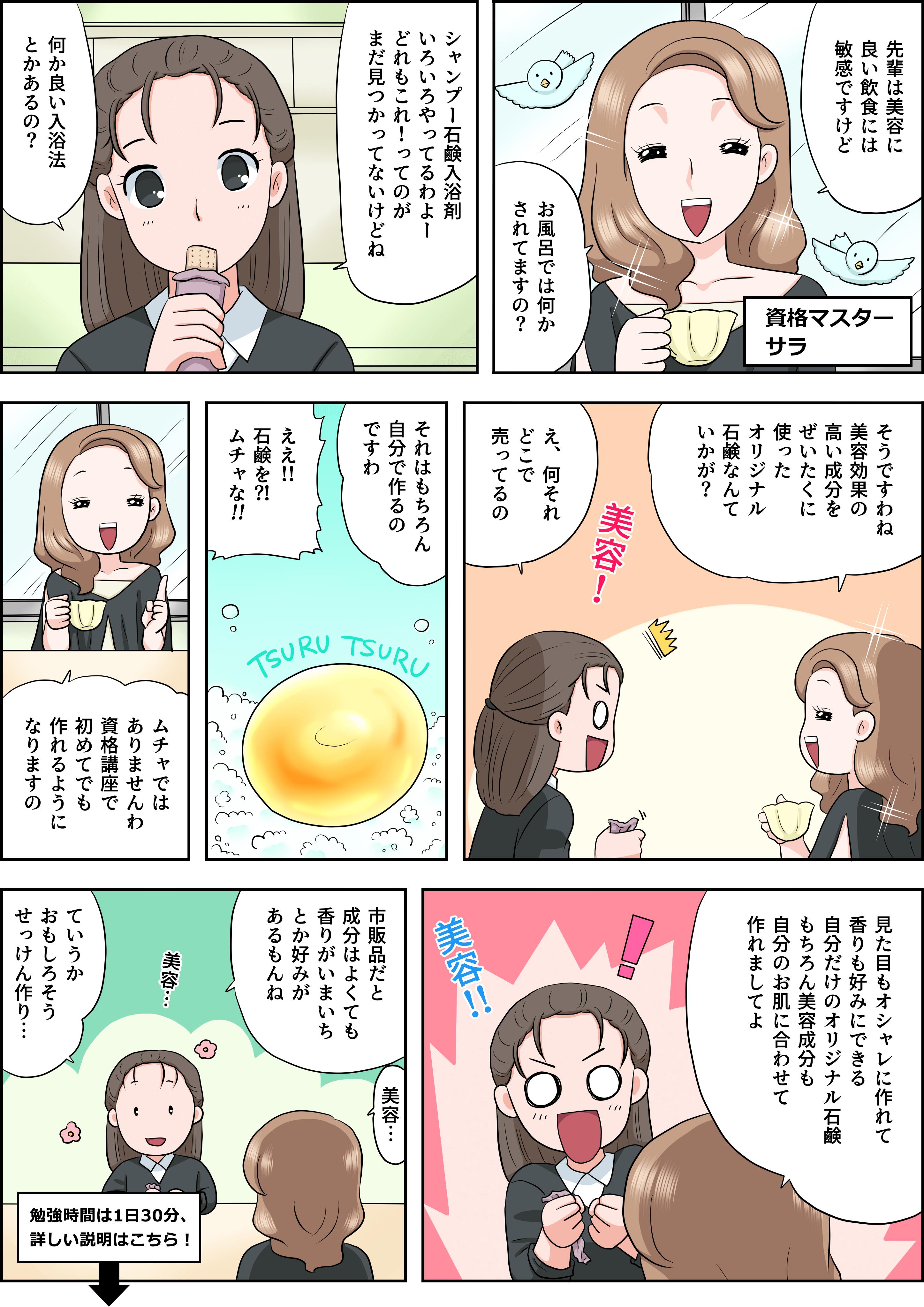 手作り石鹸の漫画