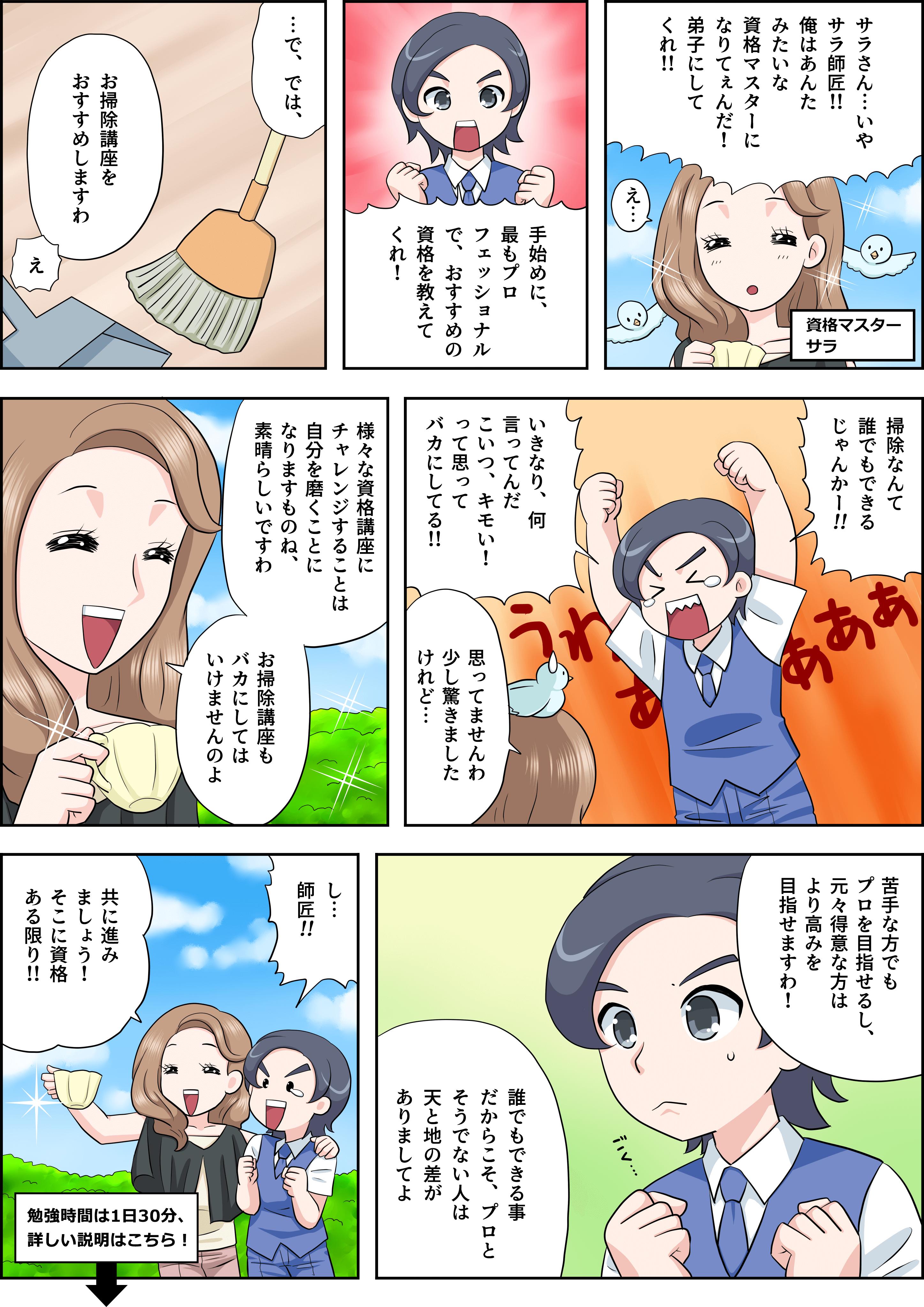 ハウスクリーニングの漫画