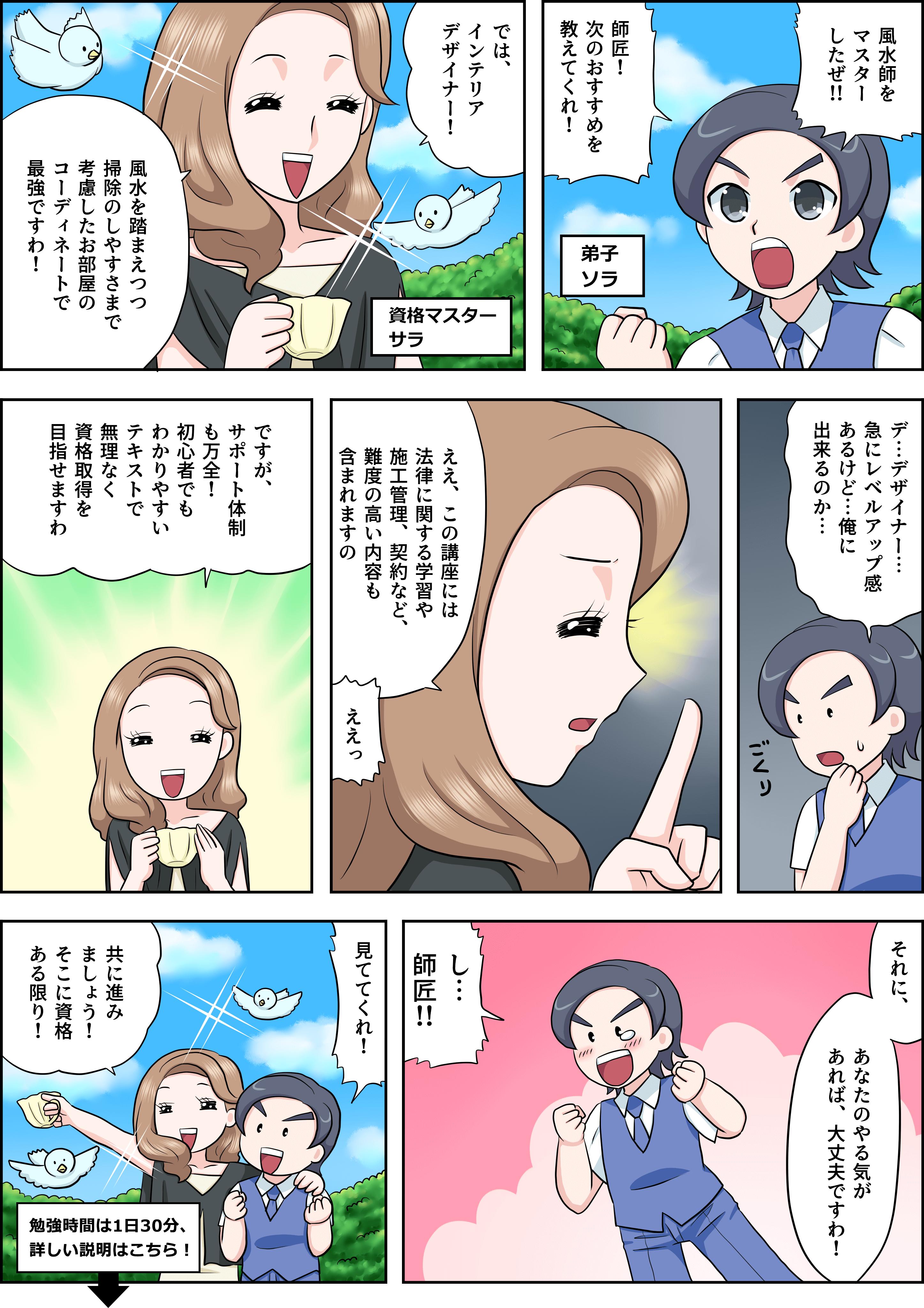インテリアデザイナーの漫画