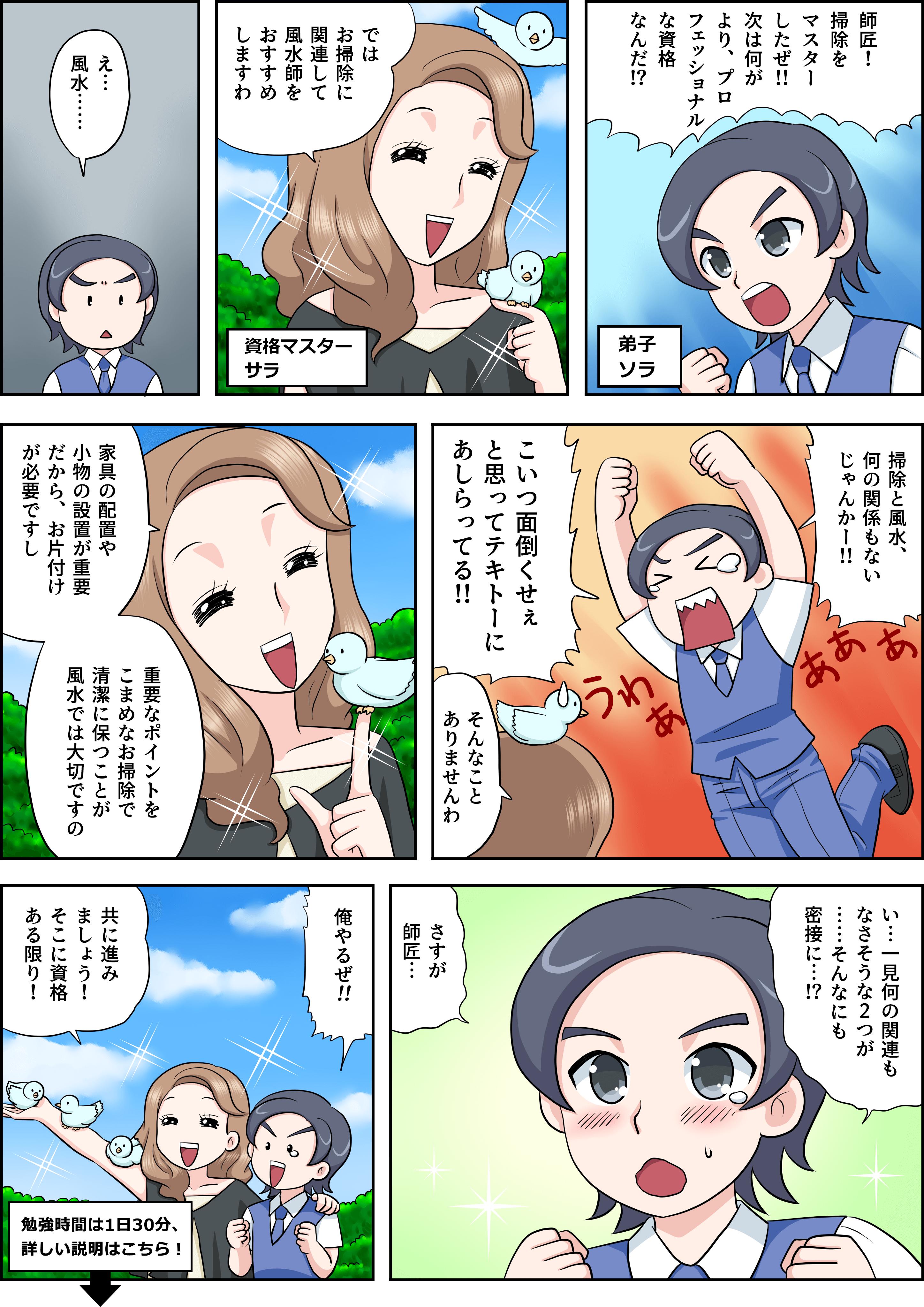 風水師の漫画