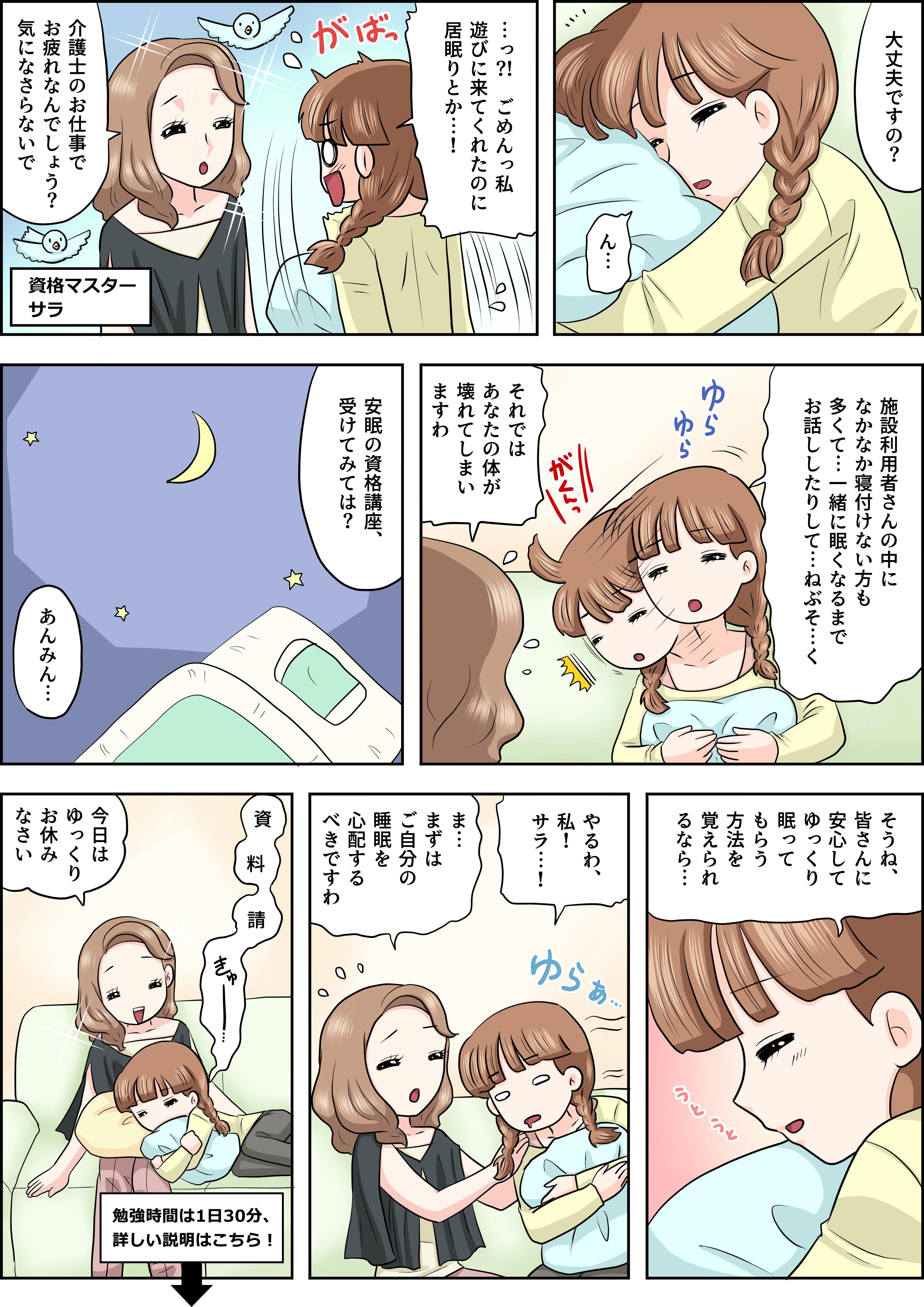 睡眠の漫画