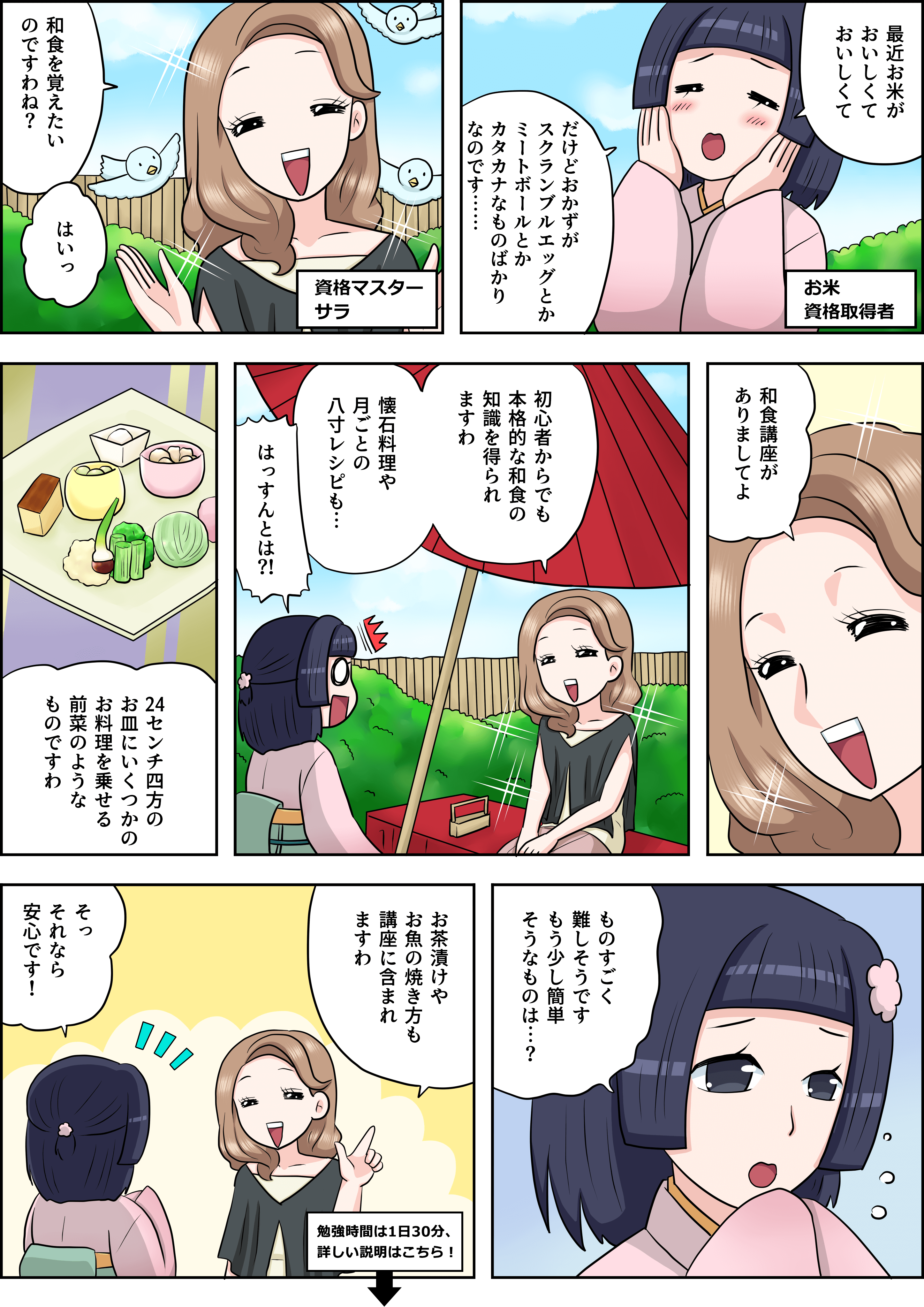 和食の漫画