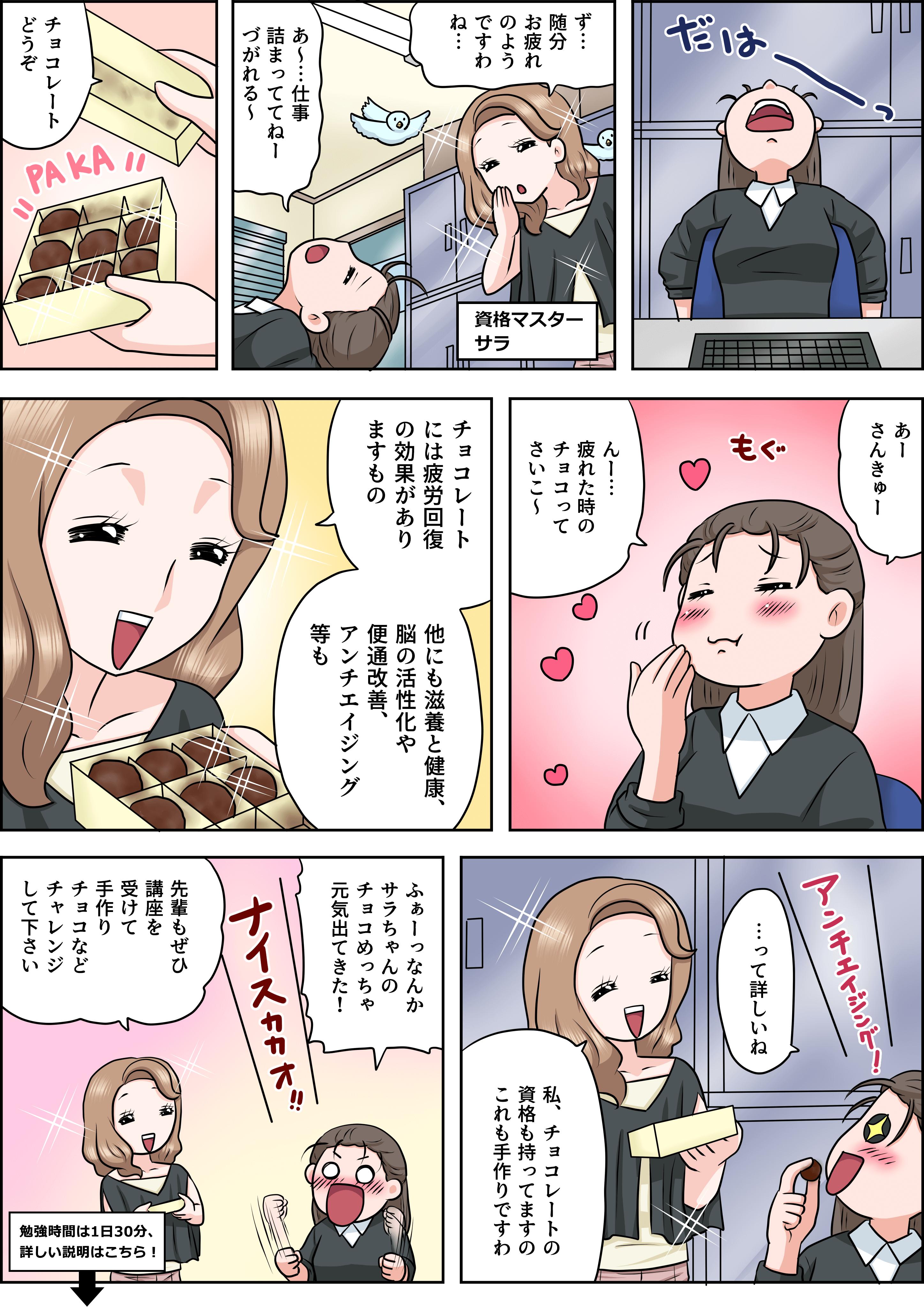 チョコレートの漫画