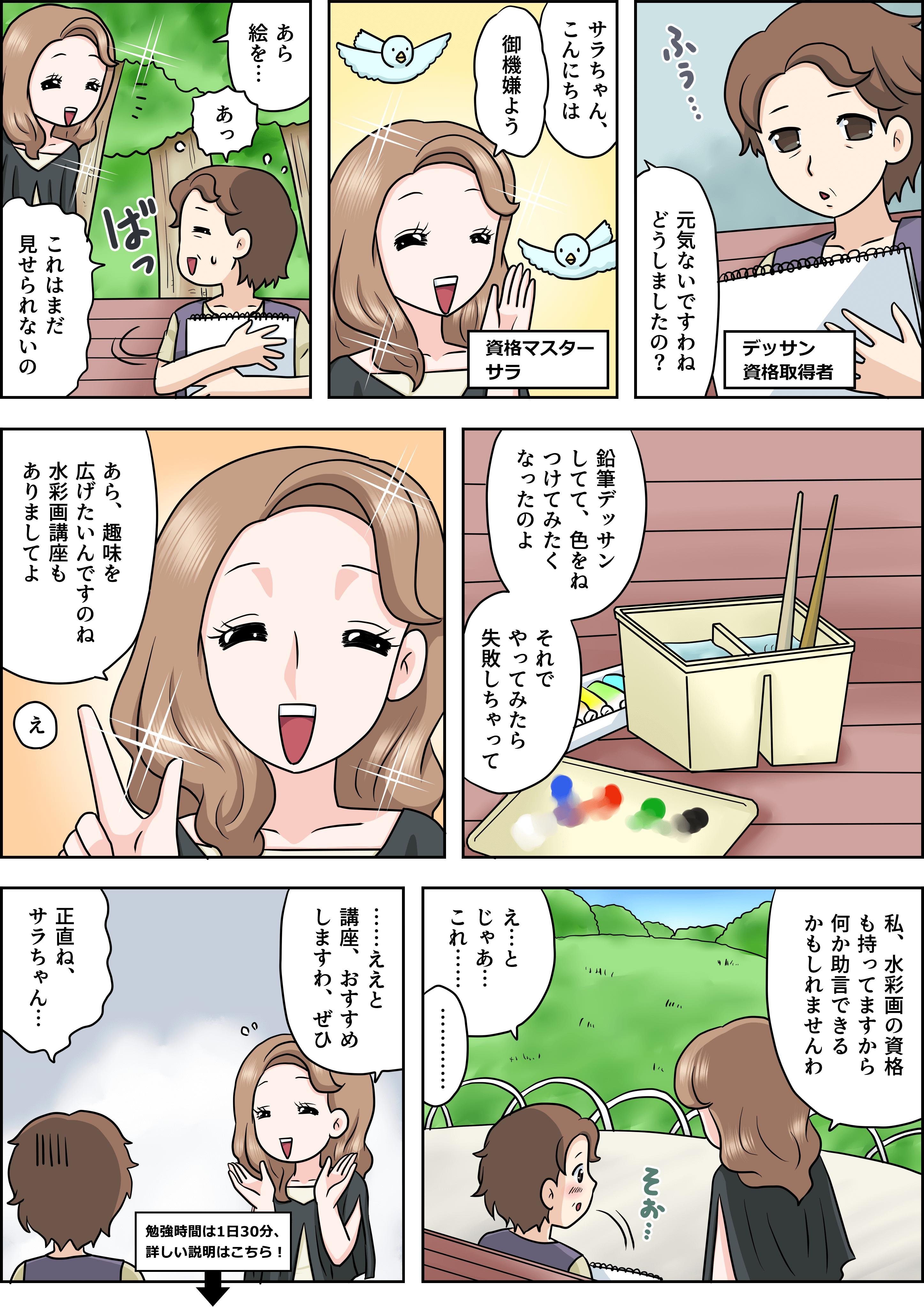 水彩画の漫画