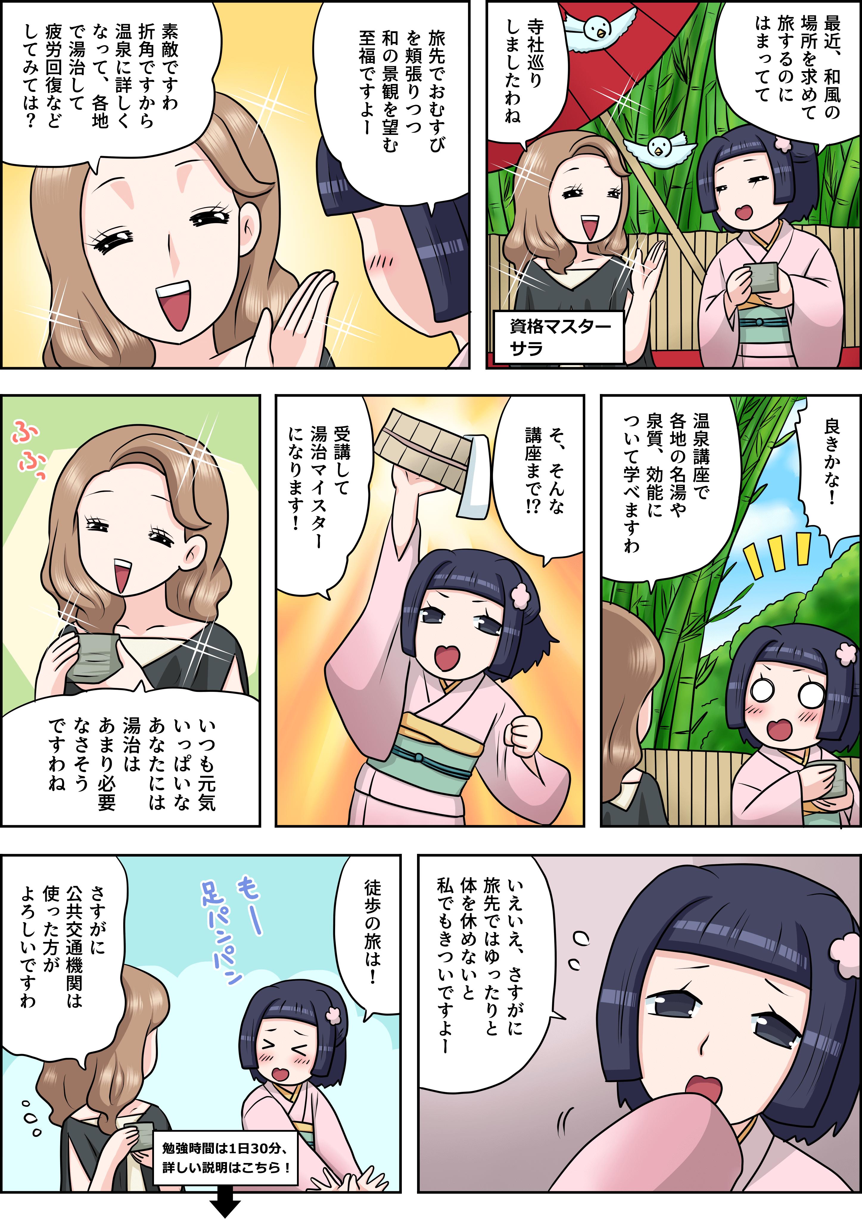 温泉の漫画