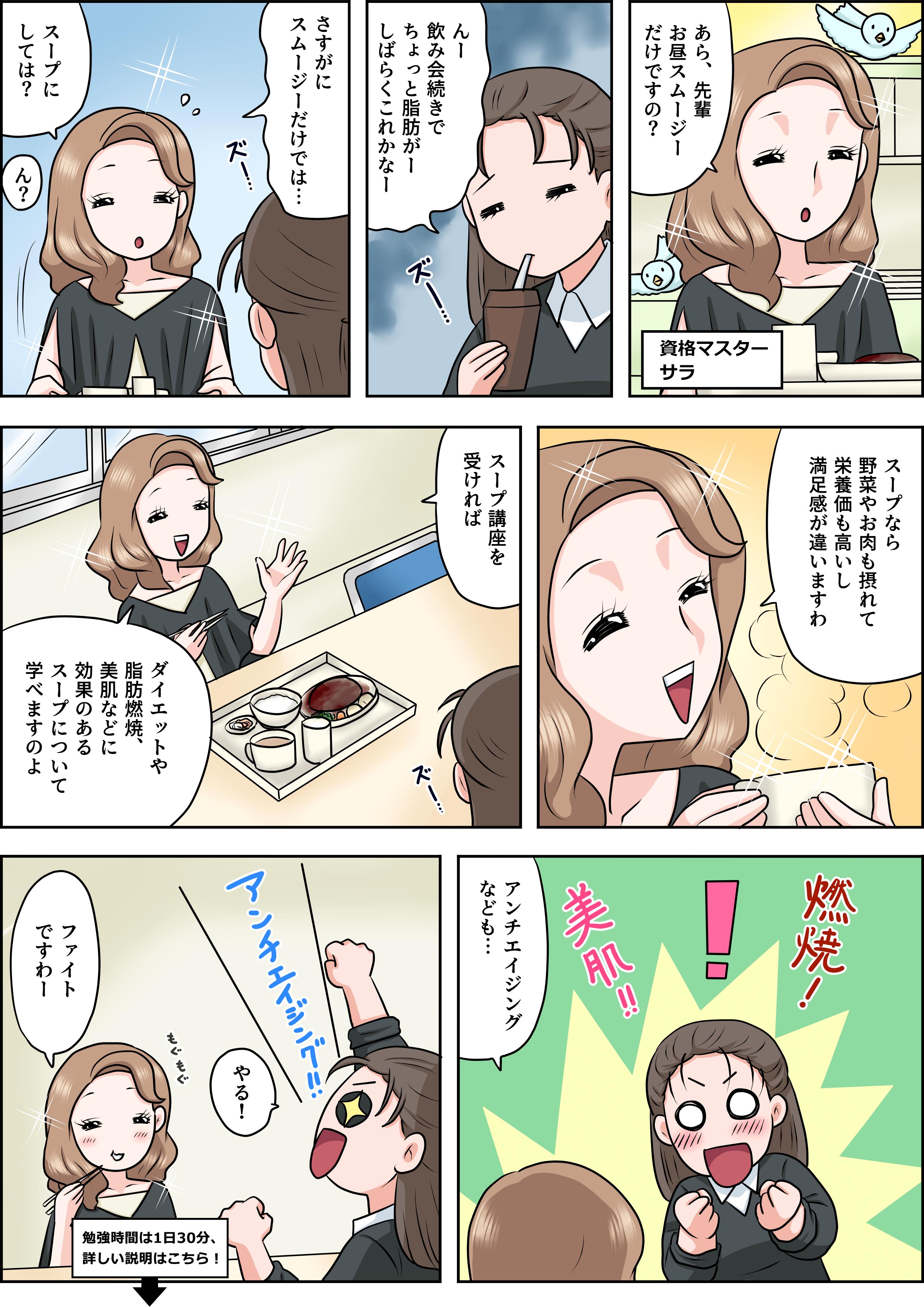 スープの漫画