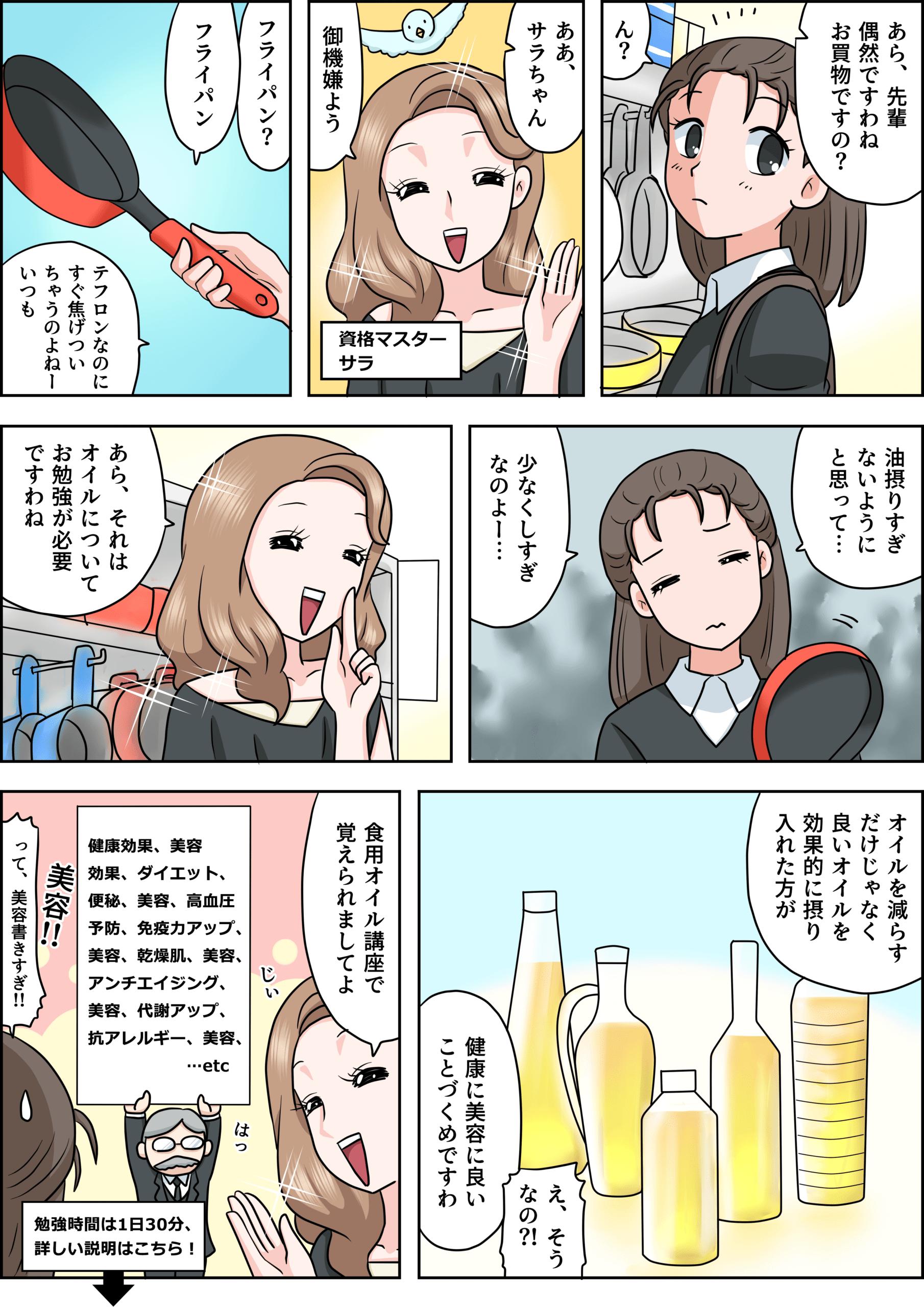 食用オイルの漫画