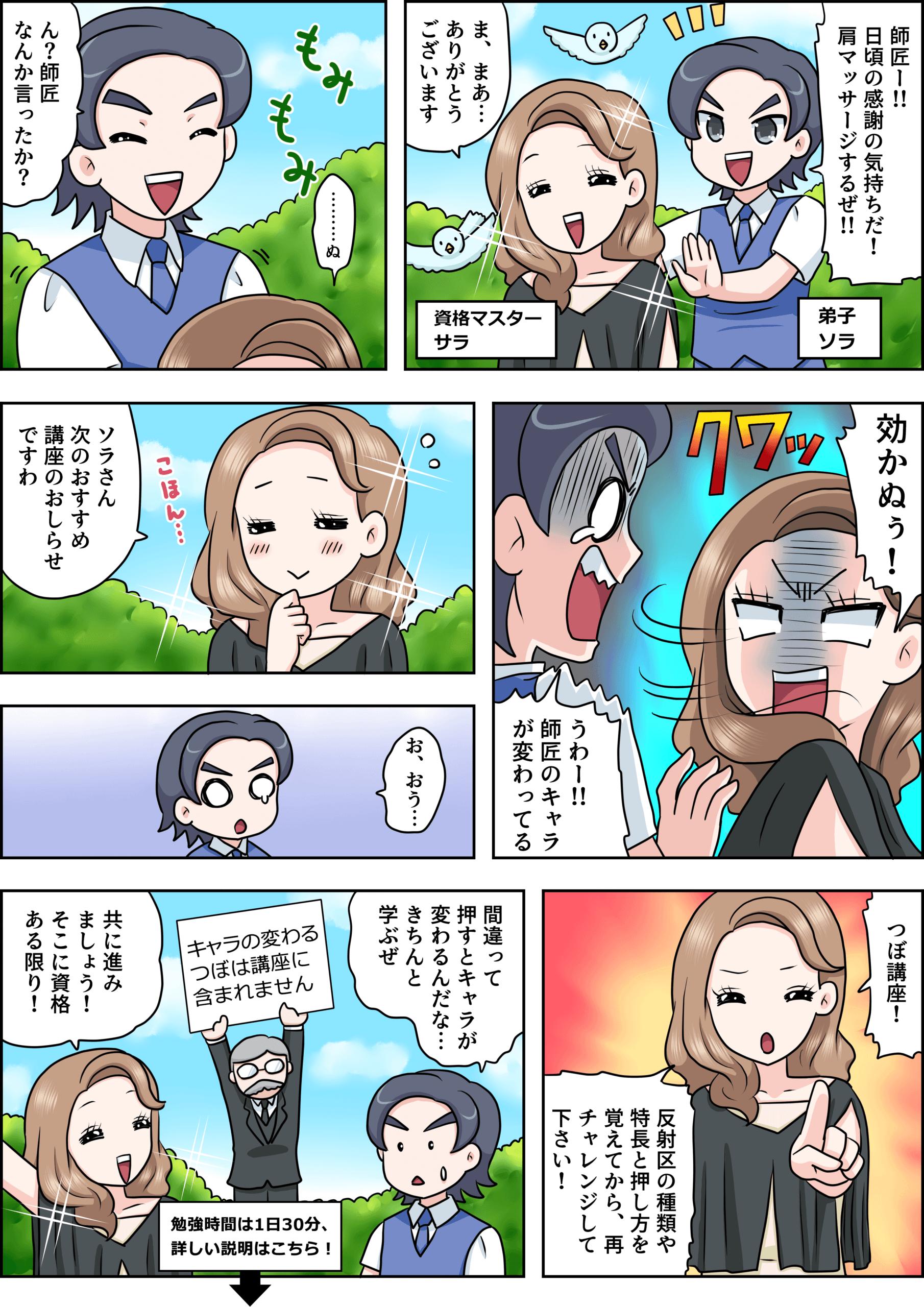 つぼの漫画