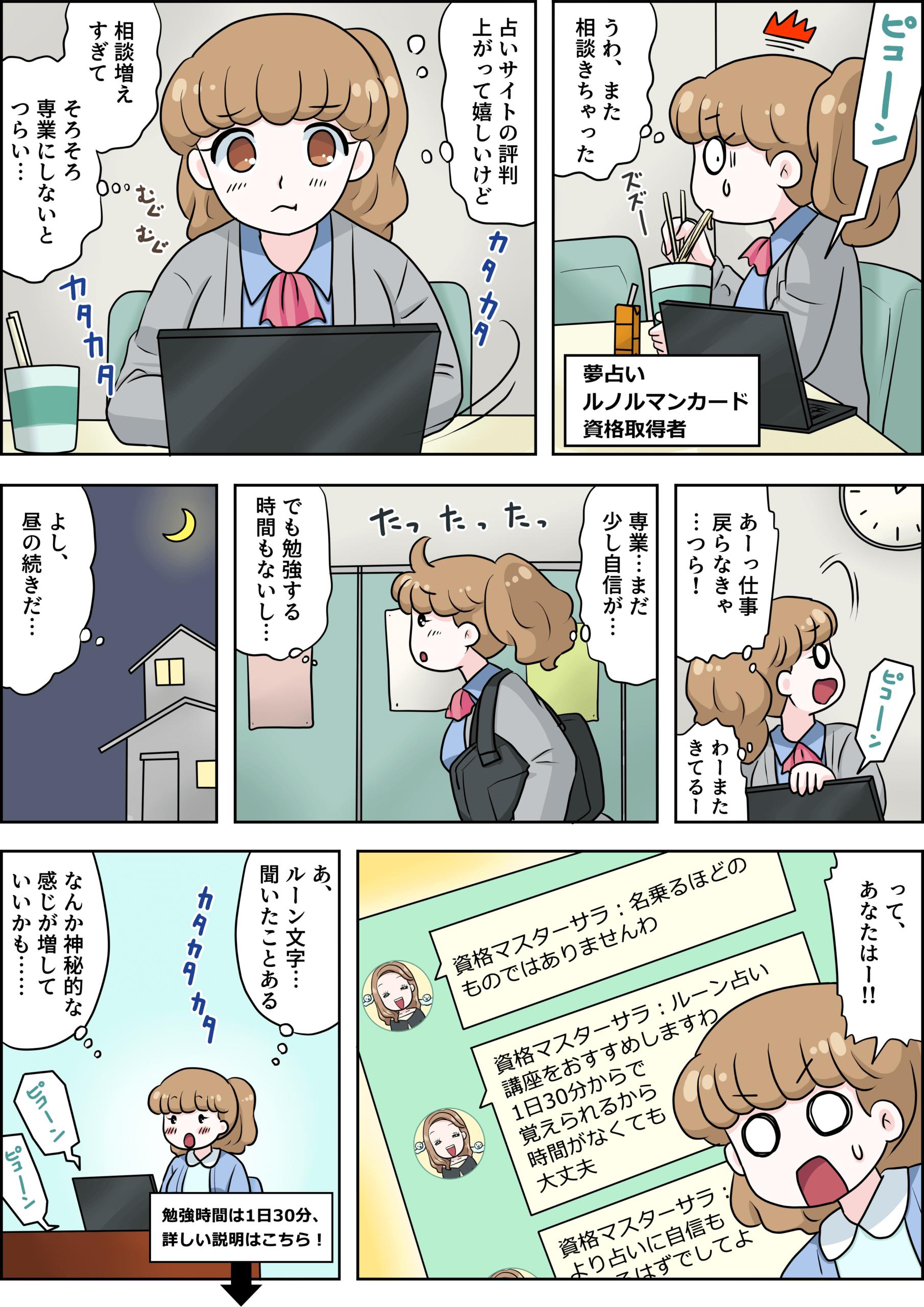 ルーン占いの漫画