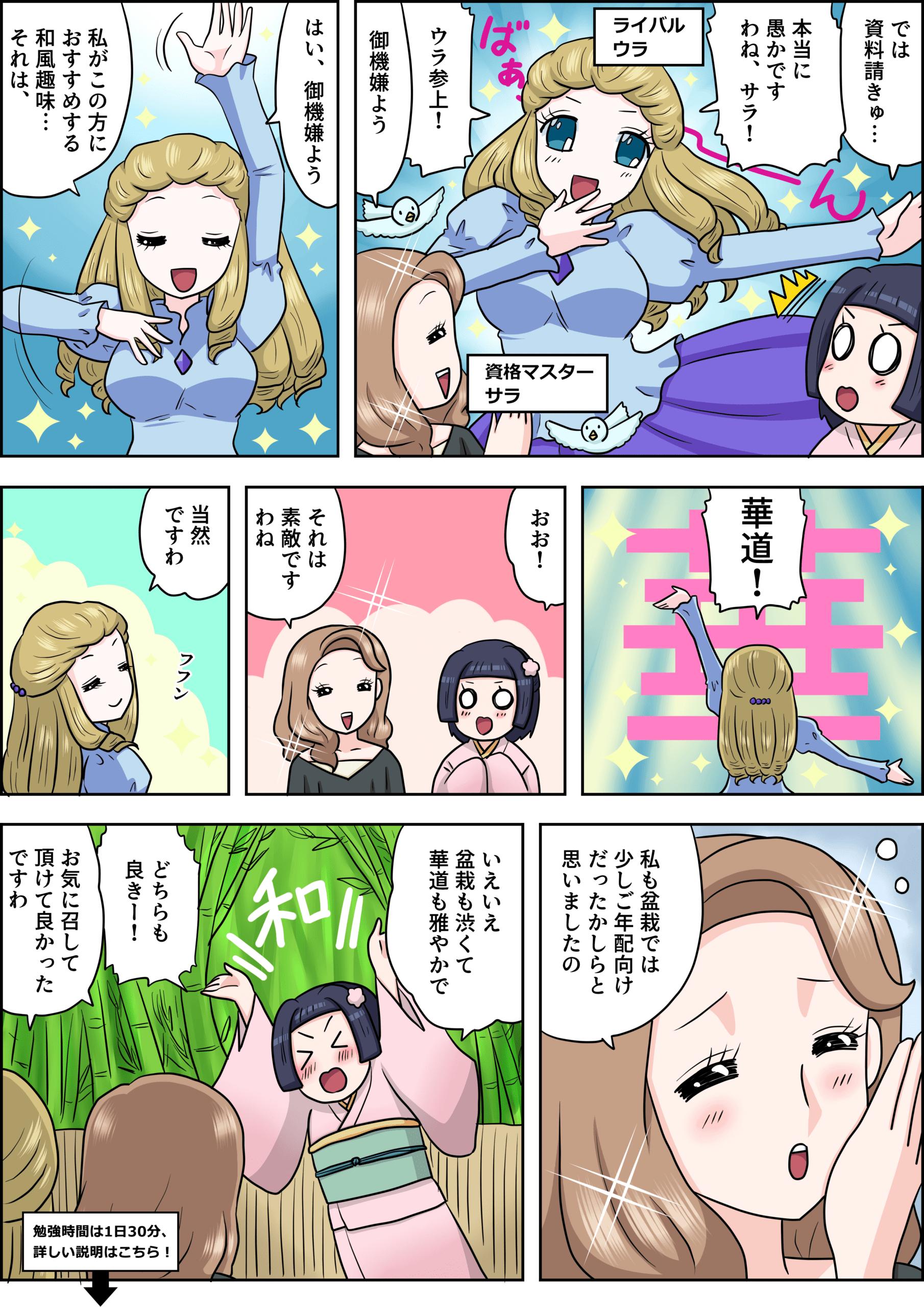華道の漫画