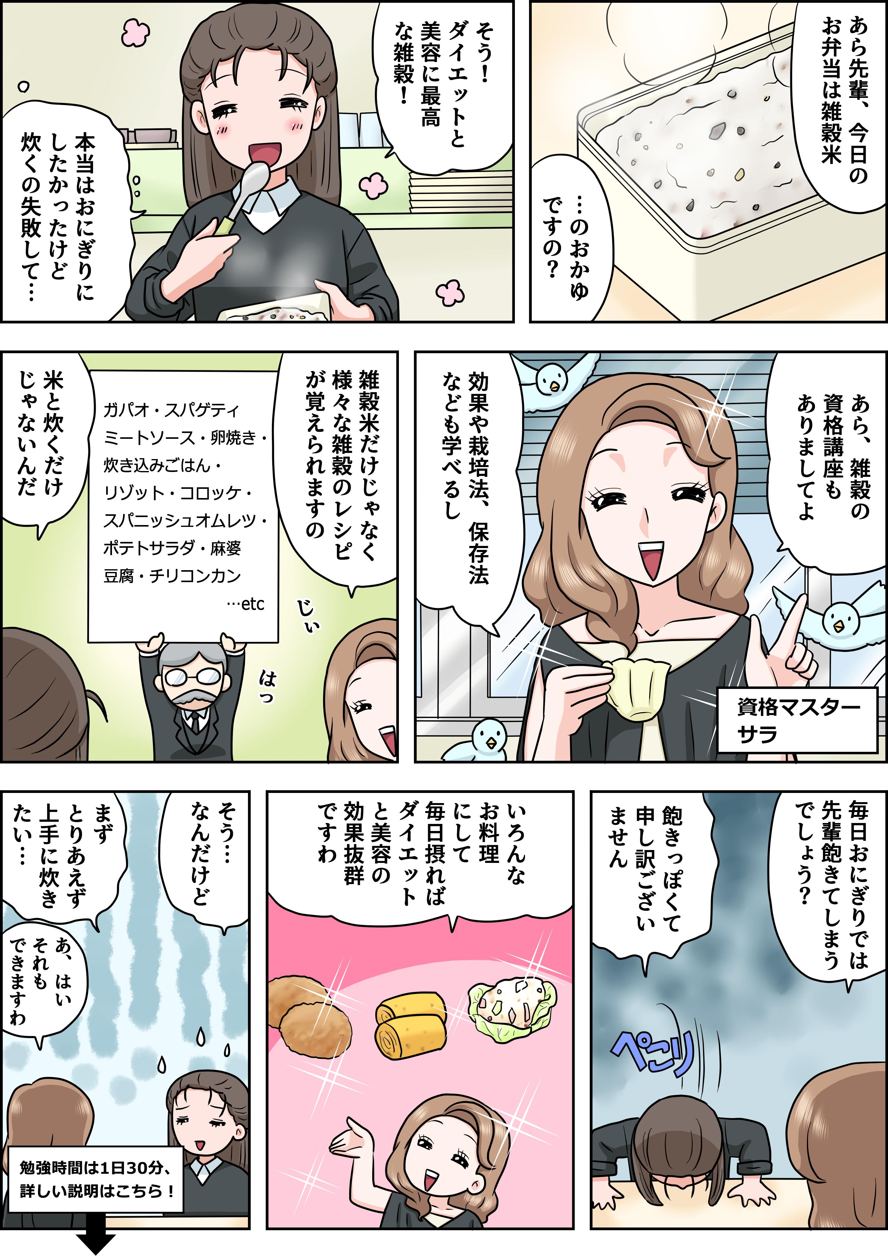 雑穀の漫画