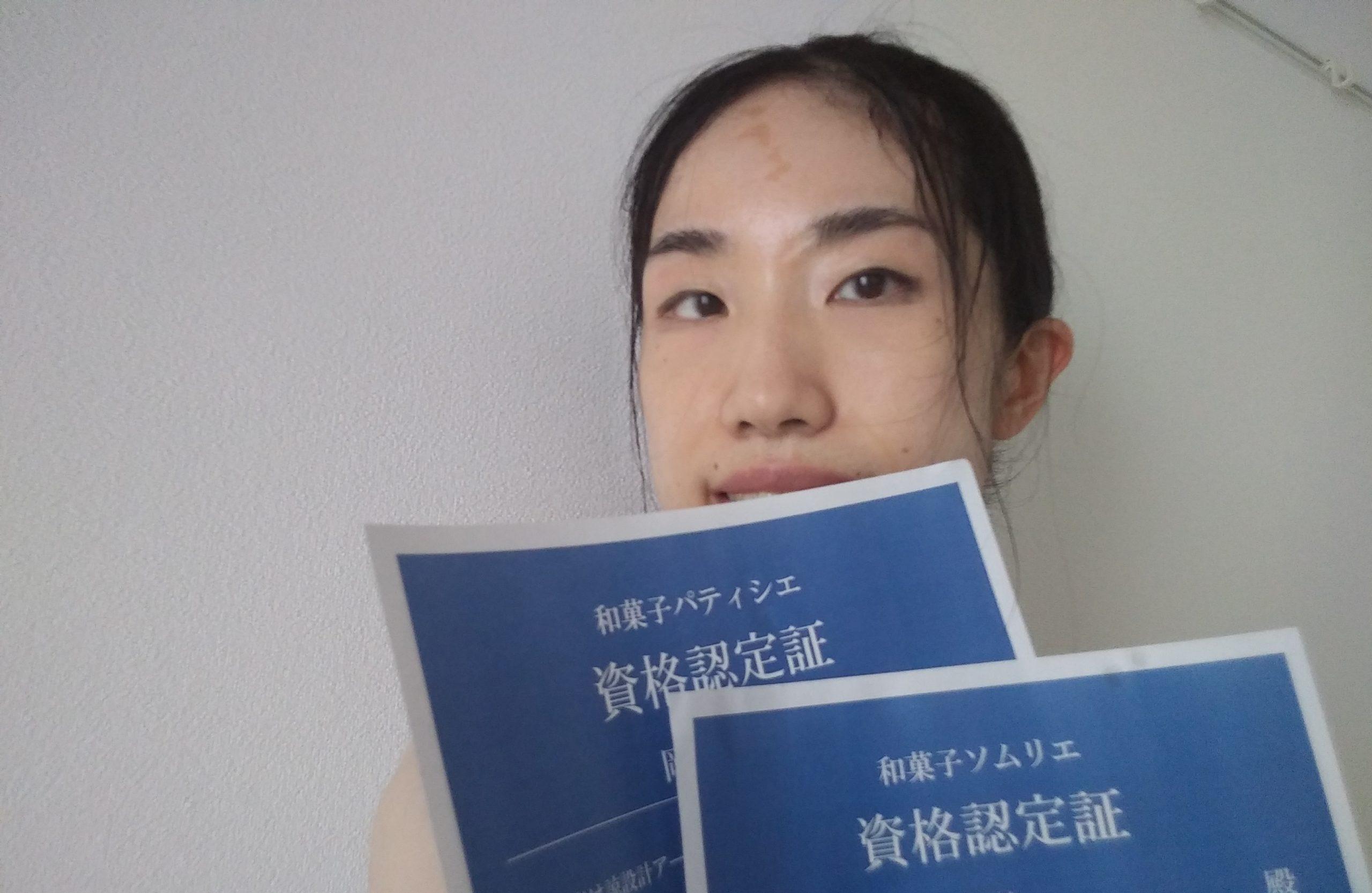 和菓子通信講座卒業生岡 美咲さん